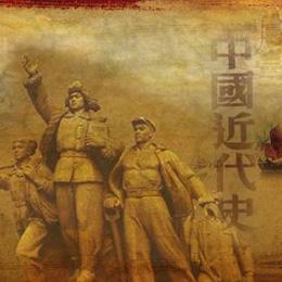 自考 03708 中国近现代史纲要